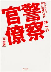 警察官僚 完全版 知られざる権力機構の解剖-電子書籍