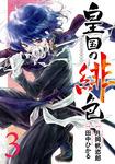 皇国の緋色 3巻-電子書籍