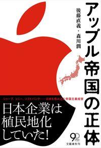 アップル帝国の正体-電子書籍