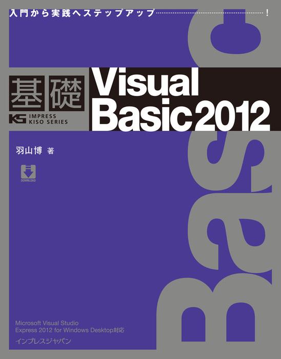 基礎Visual Basic 2012拡大写真