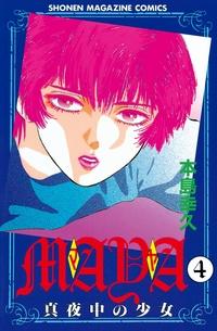 MAYA~真夜中の少女~(4)-電子書籍