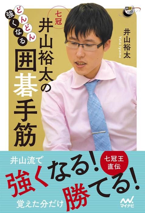 どんどん強くなる 井山裕太の囲碁手筋-電子書籍-拡大画像