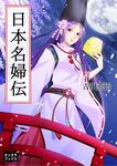 日本名婦伝-電子書籍