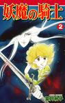 妖魔の騎士(2)-電子書籍