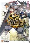 モンスターハンター 暁の誓い1-電子書籍