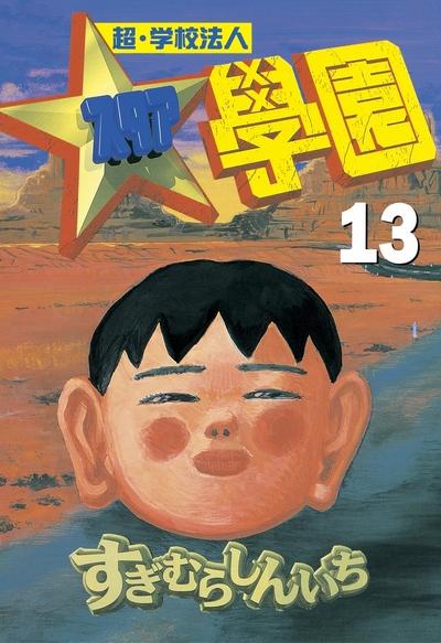 超・学校法人スタア學園(13)-電子書籍