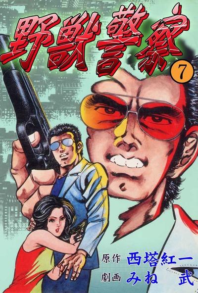 野獣警察7-電子書籍