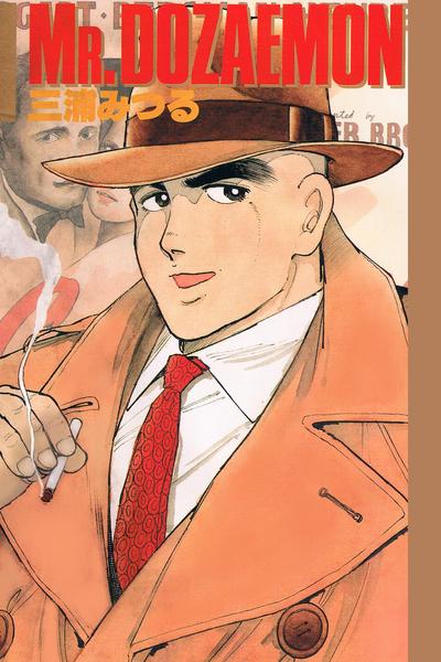 MR.DOZAEMON-電子書籍