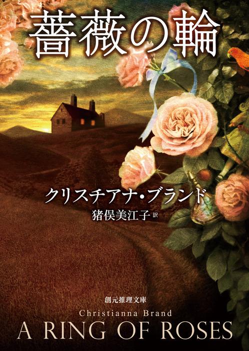 薔薇の輪-電子書籍-拡大画像