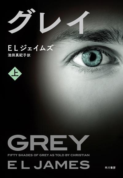 グレイ 上-電子書籍