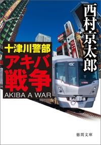 十津川警部 アキバ戦争