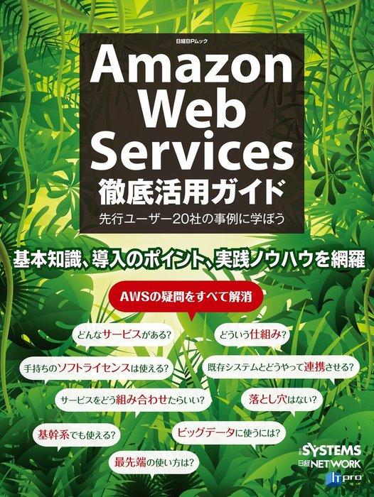 Amazon Web Services徹底活用ガイド(日経BP Next ICT選書)-電子書籍-拡大画像