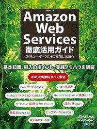 Amazon Web Services徹底活用ガイド(日経BP Next ICT選書)-電子書籍