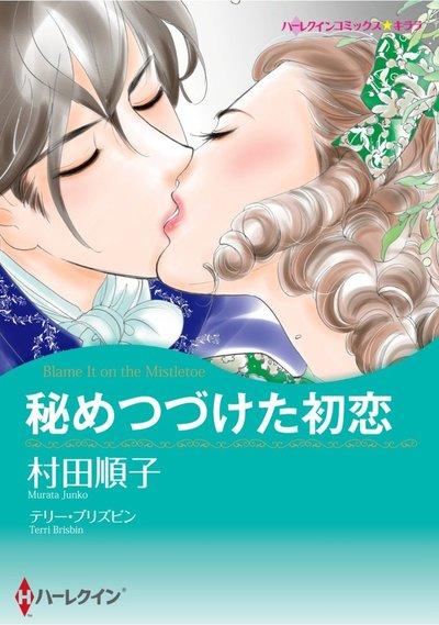 秘めつづけた初恋-電子書籍