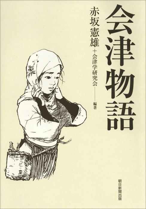 会津物語-電子書籍-拡大画像