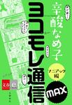 ヨコモレ通信MAX マニアック編【文春e-Books】