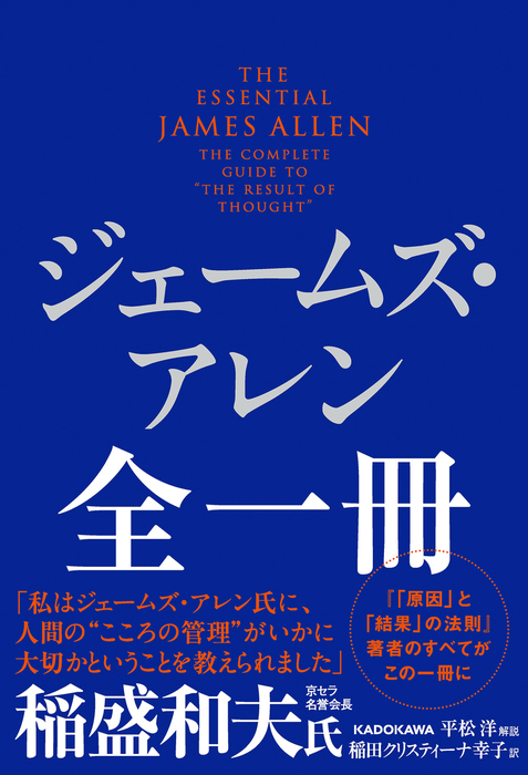 ジェームズ・アレン全一冊-電子書籍-拡大画像