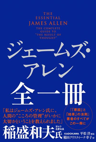 ジェームズ・アレン全一冊-電子書籍