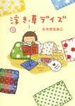 浮き草デイズ(1)-電子書籍