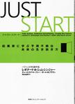 ジャスト・スタート 起業家に学ぶ予測不能な未来の生き抜き方-電子書籍