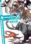 キーパーズ 碧山動物園日誌-電子書籍