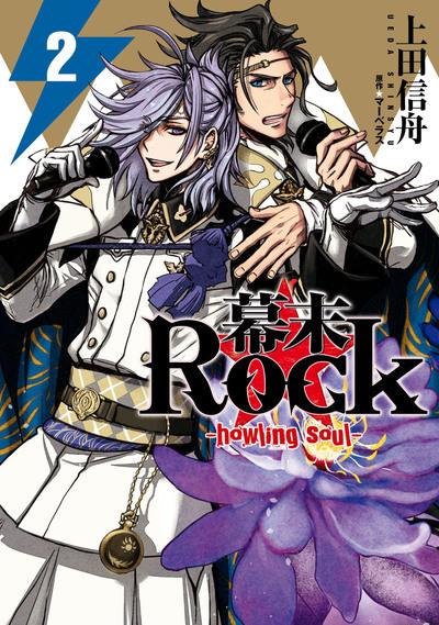 幕末Rock-howling soul-: 2-電子書籍