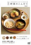 保存版 マクロビオティックベースカフェの野菜のこんだて-電子書籍