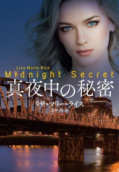 真夜中の秘密-電子書籍