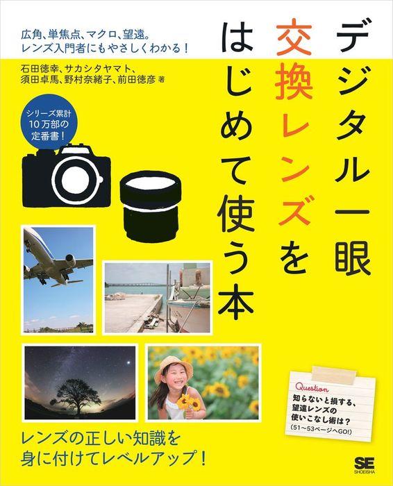デジタル一眼 交換レンズをはじめて使う本拡大写真