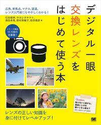 デジタル一眼 交換レンズをはじめて使う本