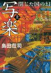 写楽 閉じた国の幻(上)-電子書籍