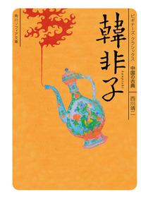 韓非子 ビギナーズ・クラシックス 中国の古典