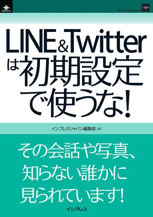 LINE&Twitterは初期設定で使うな!拡大写真