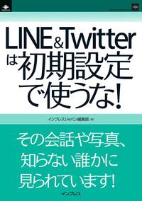LINE&Twitterは初期設定で使うな!-電子書籍