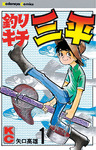 釣りキチ三平(1)-電子書籍