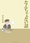 なんちゃぁない話-電子書籍