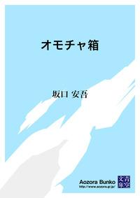 オモチャ箱-電子書籍