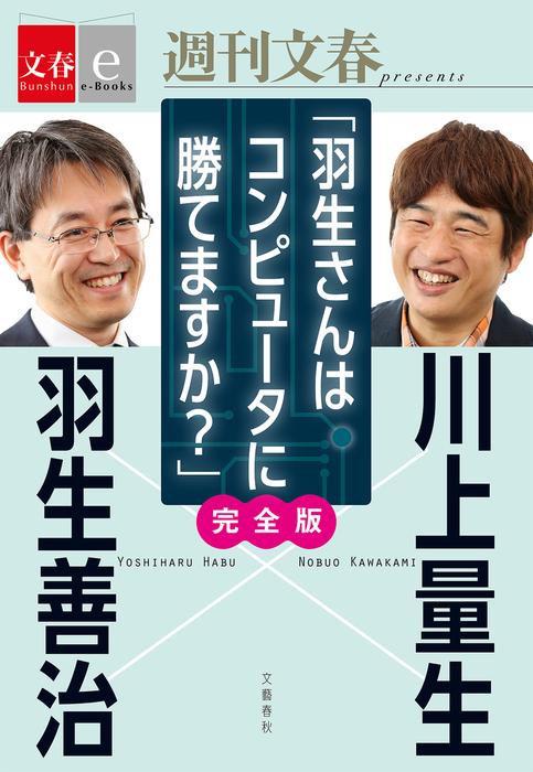 羽生善治×川上量生「羽生さんはコンピュータに勝てますか?」完全版 【文春e-Books】拡大写真