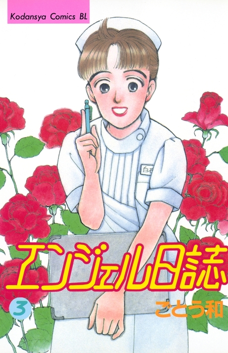 エンジェル日誌(3)-電子書籍-拡大画像