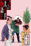 弐十手物語57 野中の一軒家-電子書籍