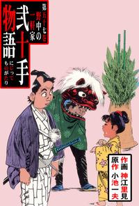弐十手物語(57)