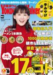 YokohamaWalker横浜ウォーカー 2017 1月増刊号-電子書籍