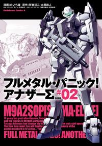フルメタル・パニック! アナザーΣ(2)-電子書籍
