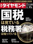 週刊ダイヤモンド 16年10月8日号-電子書籍