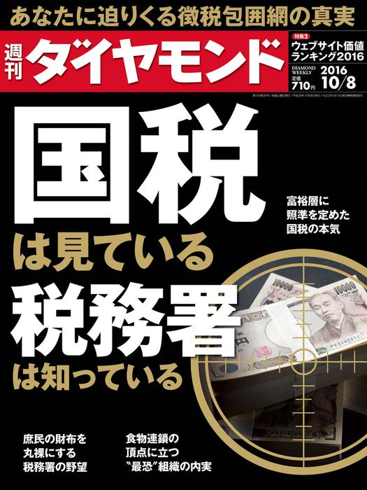 週刊ダイヤモンド 16年10月8日号拡大写真