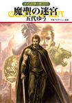 グイン・サーガ133 魔聖の迷宮-電子書籍