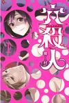 穴殺人(1)-電子書籍