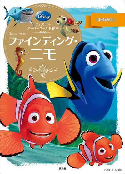 ディズニースーパーゴールド絵本 ファインディング・ニモ-電子書籍