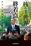「核なき世界」の終着点--オバマ 対日外交の深層-電子書籍