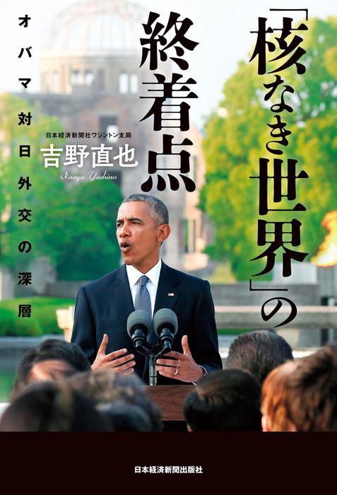 「核なき世界」の終着点--オバマ 対日外交の深層拡大写真